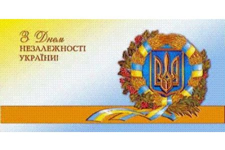 День Незалежності України - листівки та привітання, #1737