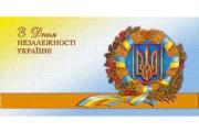 Листівка #1737 з розділу День Незалежності України