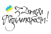 Листівка #1739 з розділу День Незалежності України