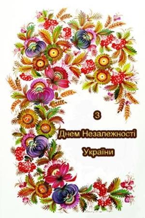 День Незалежності України - листівки та привітання, #1740