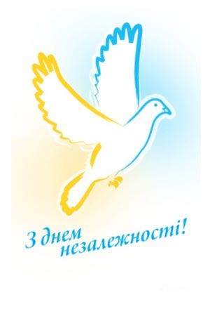 День Незалежності України - листівки та привітання, #1742