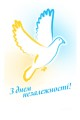 Листівка #1742 з розділу День Незалежності України