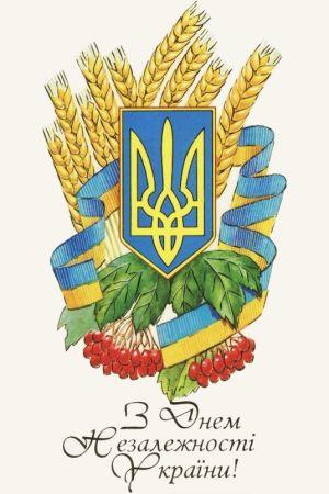 День Незалежності України - листівки та привітання
