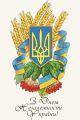 Листівка #1743 з розділу День Незалежності України