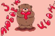 Листівка #1962 з розділу День Св. Валентина