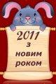 Листівка #2809 з розділу Новий Рік