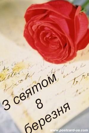 8 Березня - листівки та привітання, #3043