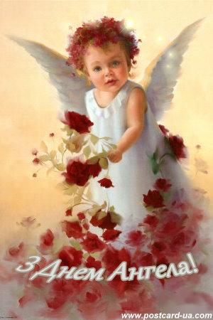 День Ангела - листівки та привітання, #3433