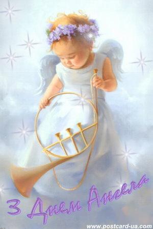 День Ангела - листівки та привітання, #3434