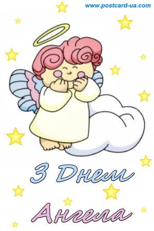 День Ангела - листівки та привітання, #3435