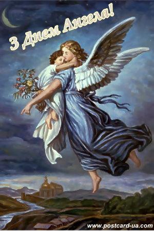 День Ангела - листівки та привітання, #3437