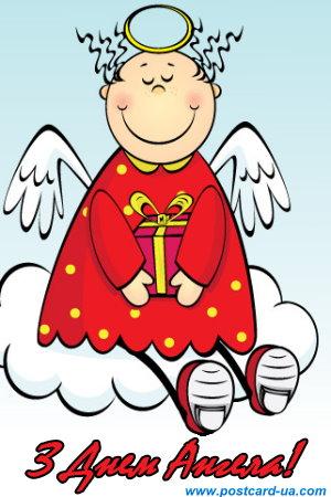 День Ангела - листівки та привітання, #3438