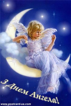 День Ангела - листівки та привітання, #3440
