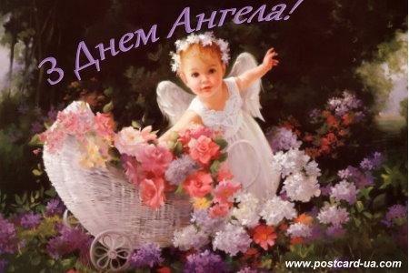 День Ангела - листівки та привітання, #3441