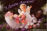 Листівка #3441 з розділу День Ангела
