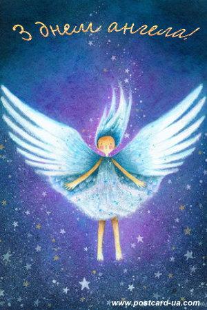 День Ангела - листівки та привітання, #3442