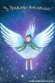 Листівка #3442 з розділу День Ангела