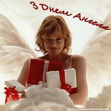 День Ангела - листівки та привітання, #3443