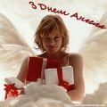 Листівка #3443 з розділу День Ангела
