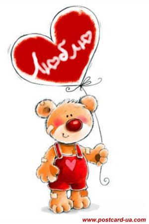 День Св. Валентина - листівки та привітання, #3447