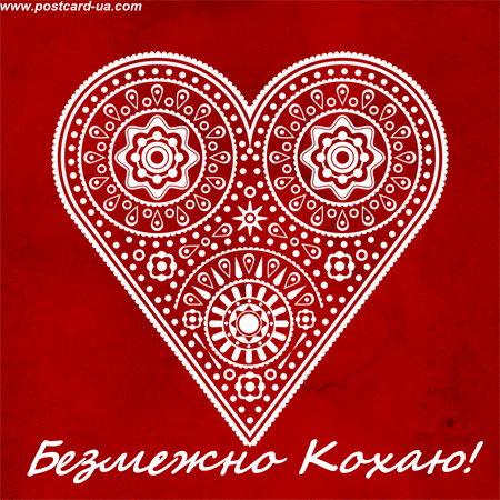 День Св. Валентина - листівки та привітання, #3450