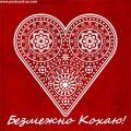 Листівка #3450 з розділу День Св. Валентина