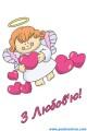Листівка #3451 з розділу День Св. Валентина