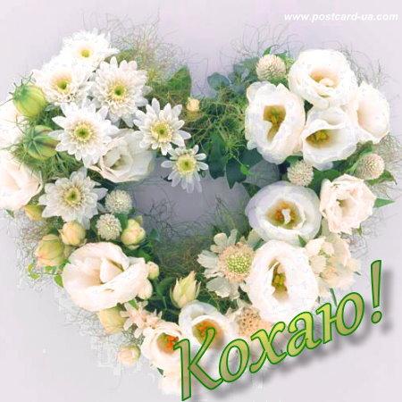 День Св. Валентина - листівки та привітання, #3452