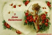Листівка #3453 з розділу День Св. Валентина
