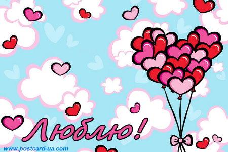 День Св. Валентина - листівки та привітання, #3457