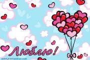 Листівка #3457 з розділу День Св. Валентина
