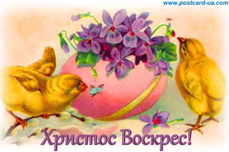 Великдень - листівки та привітання, #3598