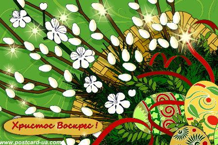 Великдень - листівки та привітання, #3601