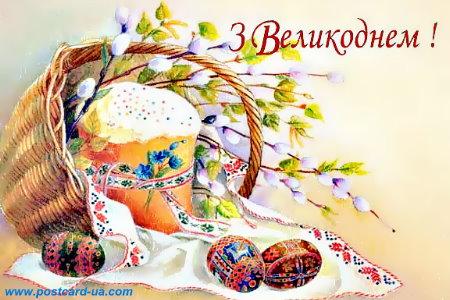 Великдень - листівки та привітання, #3605