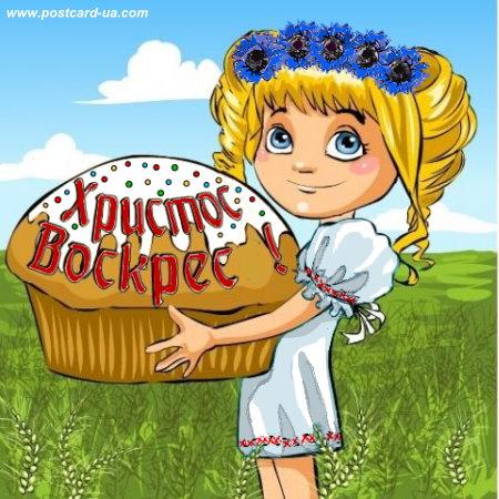 Великдень - листівки та привітання, #3606