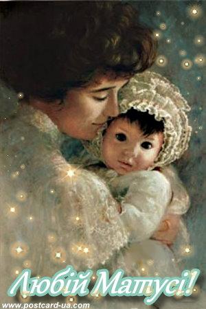 День Матері - листівки та привітання, #3644