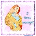 Листівка #3645 з розділу День Матері