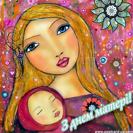 День Матері - листівки та привітання, #3646