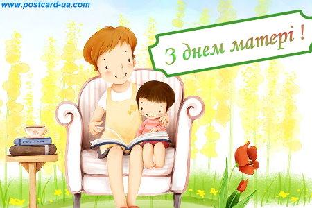 День Матері - листівки та привітання, #3647