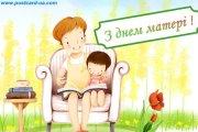 Листівка #3647 з розділу День Матері