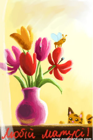 День Матері - листівки та привітання, #3649