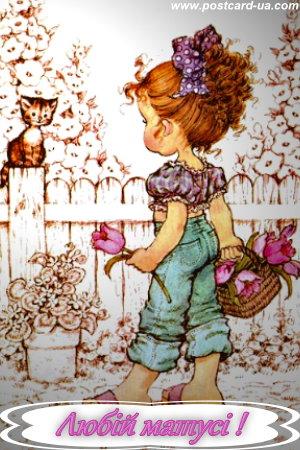 День Матері - листівки та привітання, #3650