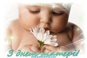 Листівка #3651 з розділу День Матері