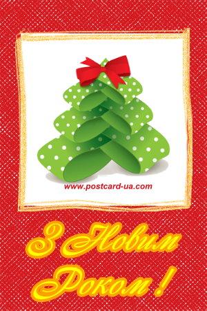 Новий Рік - листівки та привітання, #4766